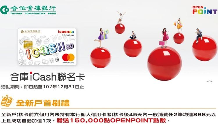 合作金庫》icash聯名卡