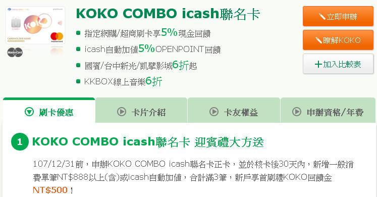 KOKO COMBO icash 卡