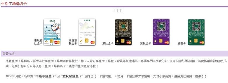 兆豐銀行》生活工場聯名卡