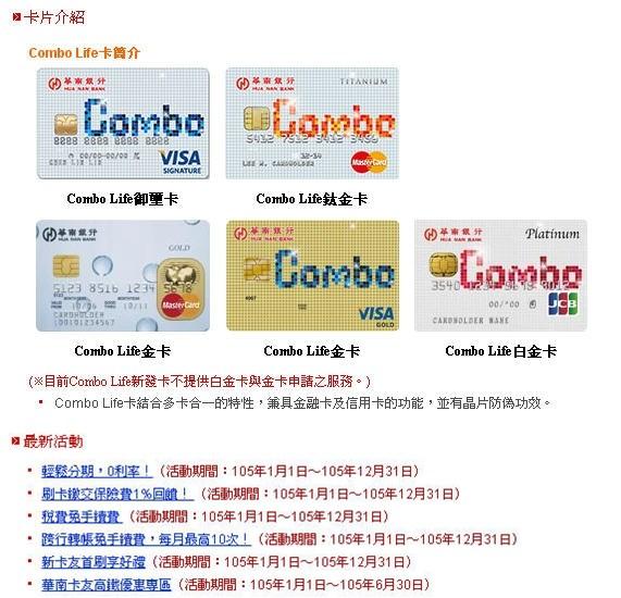 華南銀行》Combo Life卡-vert