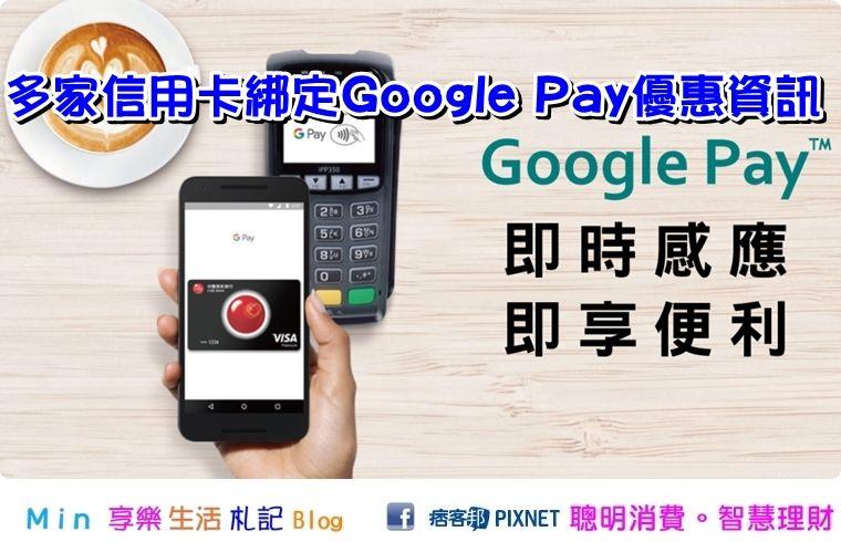 google pay封面