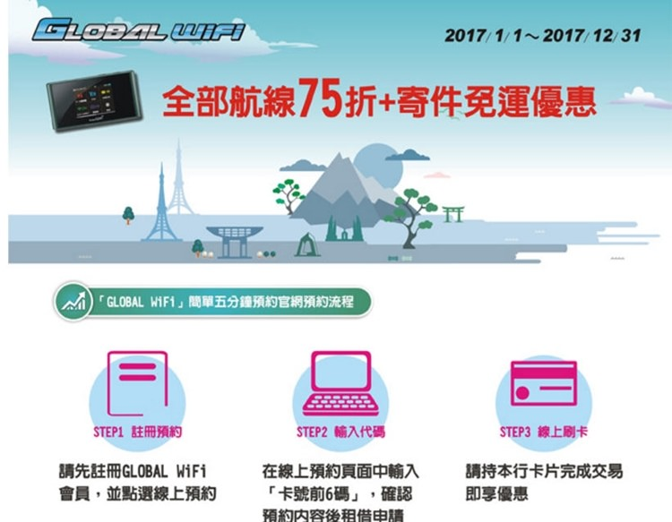 上海商銀》GLOBAL WiFi