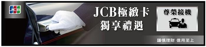 JCB 2016年獨享禮遇 JCB極緻卡‐機場接送
