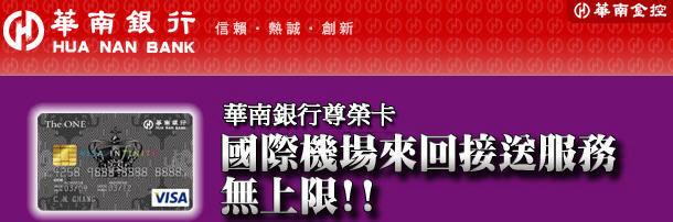 華南TheONE尊榮無限卡